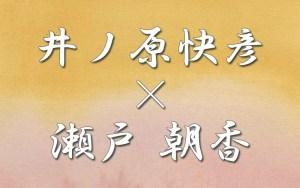 井ノ原快彦×瀬戸朝香