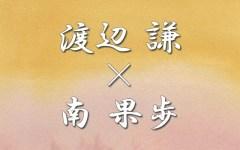 渡辺謙×南果歩