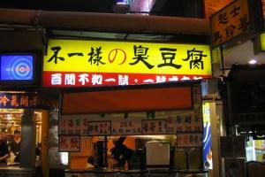 臭豆腐屋台
