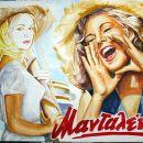 aliki_mantalena_poster