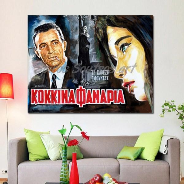 Ta_kokkina_fanaria_tzeni_karezi_afisa_karezi_movie_poster_painted_art_sofa