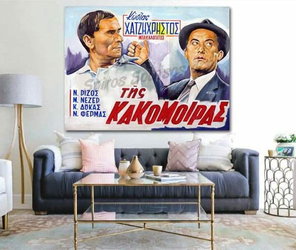 Tis_kakomoiras_afisa_painting_movie_poster_print_canvas