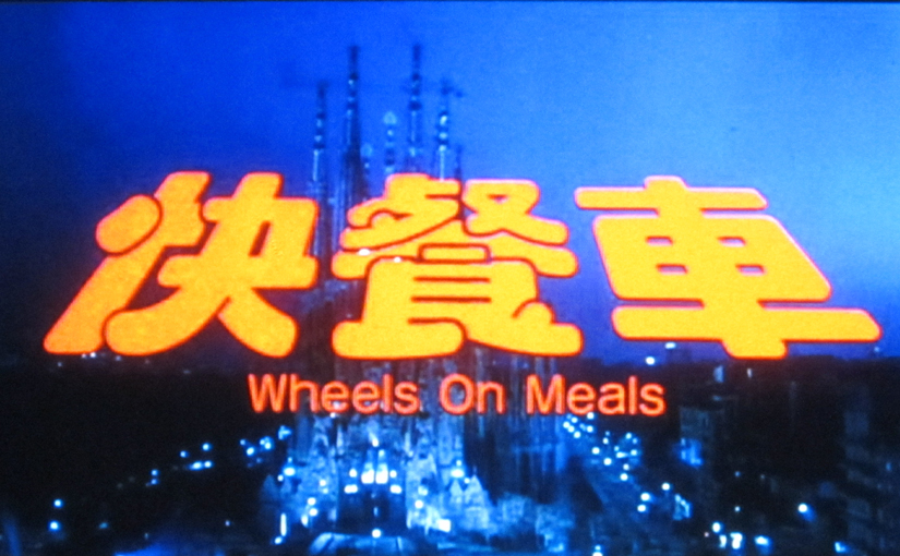 Wheels on Meals (1984)