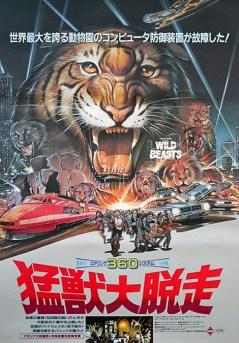 Japanisches Filmplakat