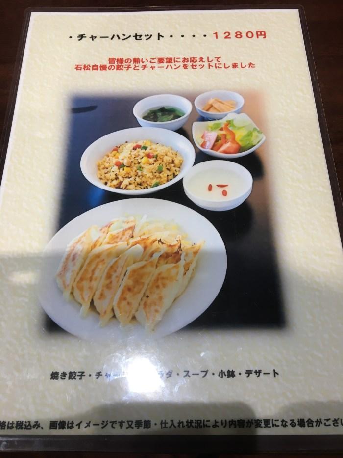 浜松にある石松餃子本店メニューは?,浜松にある石松餃子の他店舗とのメニューの差は?,浜松にある石松餃子のおすすめはどの店舗?