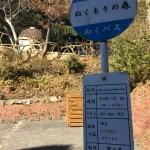 浜松駅からバスでぬくもりの森への行き方,ぬくもりの森に行くバスの料金は?,ぬくもりの森付近のおすすめ観光スポットは?