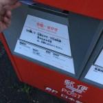 危険物 更新 郵送,危険物 更新 必要,危険物乙4 更新 費用