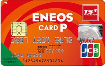 eneosカード ポイント交換,eneosカード ポイント 反映,エネオスカード 年会費