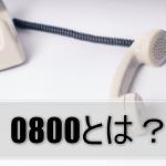 0880.dokokara