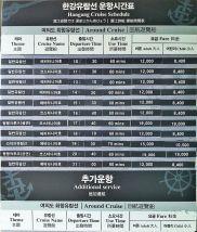 E-land River Cruise Schedule