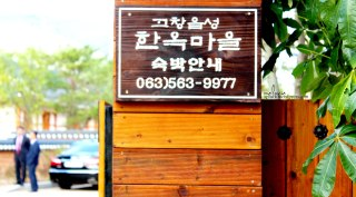 the Hanok Village (Hotel)