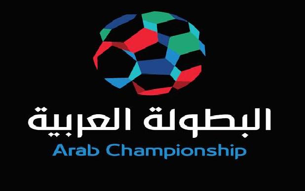 إعلان جدول مباريات البطولة العربية للأندية