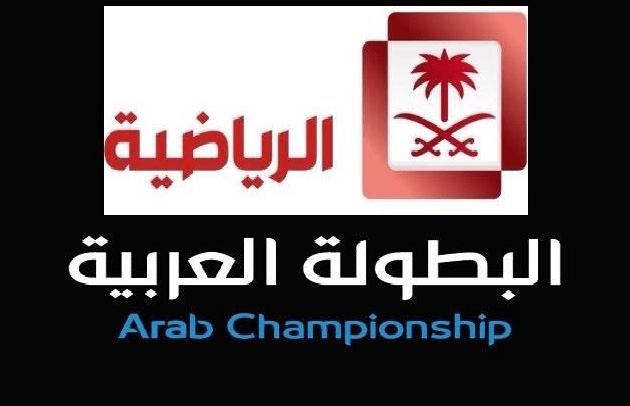 """القناة السعودية تنقل """" مباريات البطولة العربية للأندية """" بـ8 ملايين"""