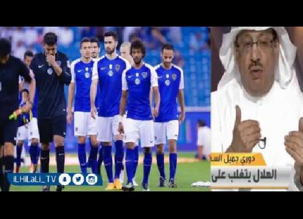 بالفيديو..تعليق الفراج والتويجري وجمال عارف بعد فوز الهلال على الفيحاء