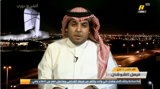 بالفيديو..ماذا قال فيصل الشوشان على وجود سعود كريري وأحمد عطيف في فريق الشباب؟