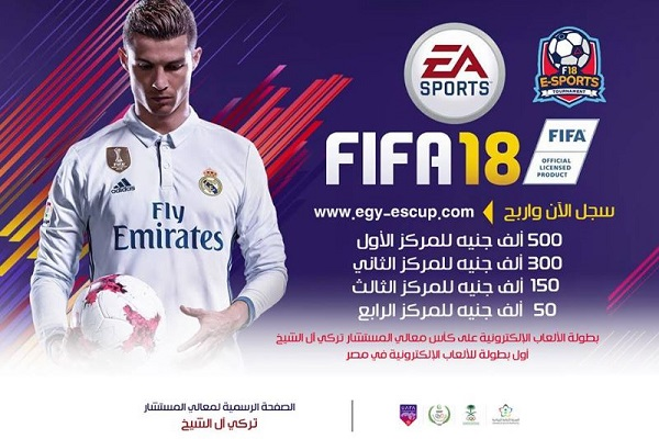 تجاوز أعداد المتقدمين إلى بطولة تركي آل الشيخ للألعاب الإلكترونية إلى 150 ألف متسابق