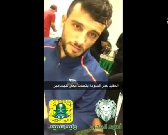 بالفيديو.. هذا ماقاله عمر السومة عن جمهور الأهلي بعد الفوز على التعاون!