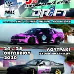 Hellenic Drift Championship-Η συνέχεια στο Λουτράκι!