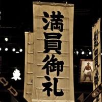 The Art of SUMO: Photography by Tomoki Momozono