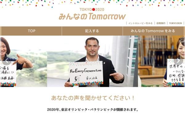 Tokyo 2020 - Tomorrow