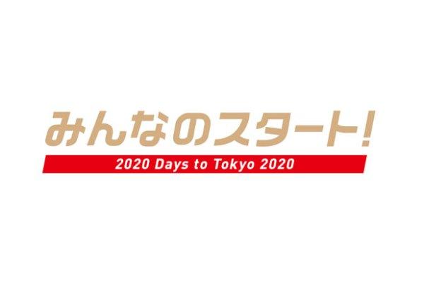 2020 jours