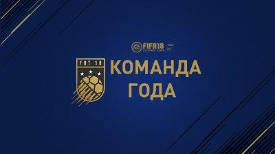 EA Sports назвала имена претендентов на попадание в команду года FIFA 18