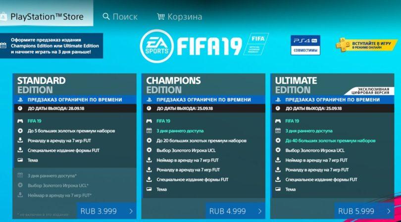 FIFA_19_buy