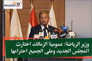 وزير الرياضة: عمومية الزمالك اختارت المجلس الجديد وعلى الجميع احترامها