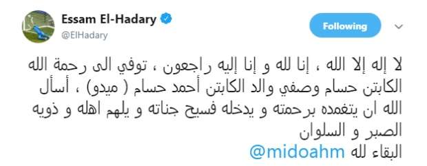 الوطن سبورت برسائل دعم نجوم الرياضة ينعون والد أحمد حسام
