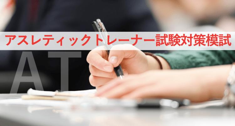 アスレティックトレーナー試験