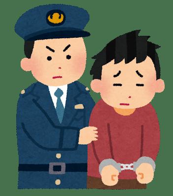 鶴岡嵩大 慶應大学 給付金詐欺