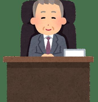 斉藤惇コミッショナー 経歴