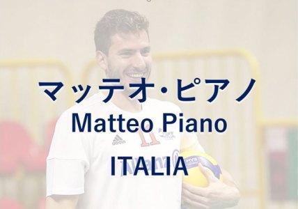 マッテオピアノ,イタリア,男子バレーボール選手