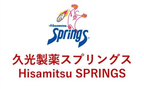 久光製薬スプリングス, HISAMITSU SPRINGS