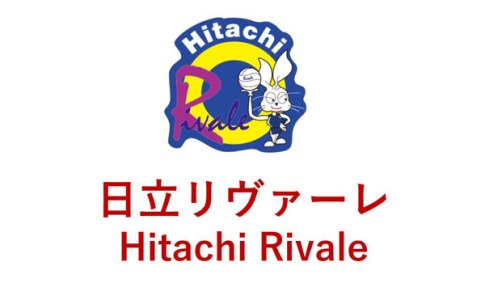 日立リヴァーレ,HITACHI RIVALE