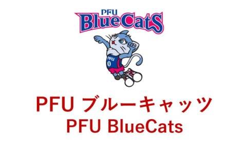 PFUブルーキャッツ,PFU BlueCats