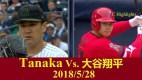 田中将大 Vs. 大谷翔平 2018/5/28 - Masahiro Tanaka Highlights - エンゼルス Vs ヤンキース   C Highlights