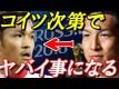 【小林祐希】日本代表vsコロンビア戦 全ては宇佐美貴史のデキ次第で決まる! → イエローは11枚有効活用して止めろ