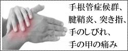 手根管症候群、腱鞘炎