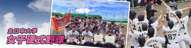 【業界初】全国大学女子硬式野球選手権をLIVE配信