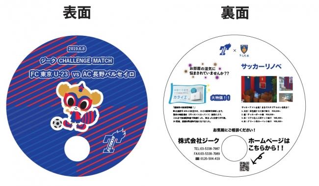 6/8(土)長野戦 『ジーク CHALLENGE MATCH』開催のお知らせ