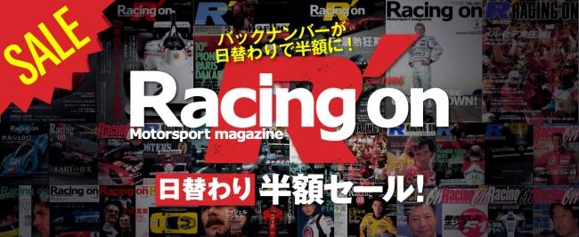 【日替わりセール】通巻500号突破の老舗レース雑誌「Racing on(レーシングオン)」をお得に楽しめるキャンペーンを実施中
