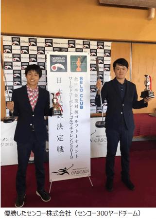世界大会! 日本代表 決定!! ~RELO CLUB 全日本企業対抗ゴルフトーナメント「ワールドコーポレートゴルフチャレンジ2019」決定戦