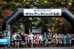 「日光国立公園マウンテンランニング大会」が第7回スポーツ振興賞にてスポーツ庁長官賞を受賞!