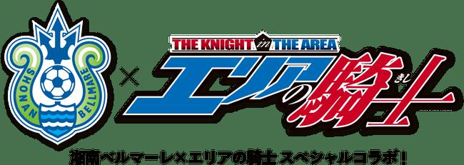 Jリーグ「湘南ベルマーレ」×人気サッカー漫画「エリアの騎士」がスペシャルタイアップを実現!
