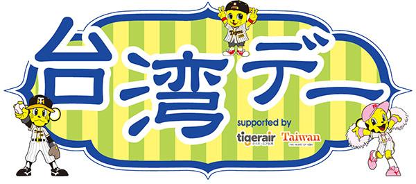 「台湾デー」実施内容の追加のお知らせ ~台湾で人気のロックバンド「宇宙人(Cosmos People)」 のファーストピッチセレモニーや台湾プロ野球チームチアガール の来場など、実施内容が更に充実しました~