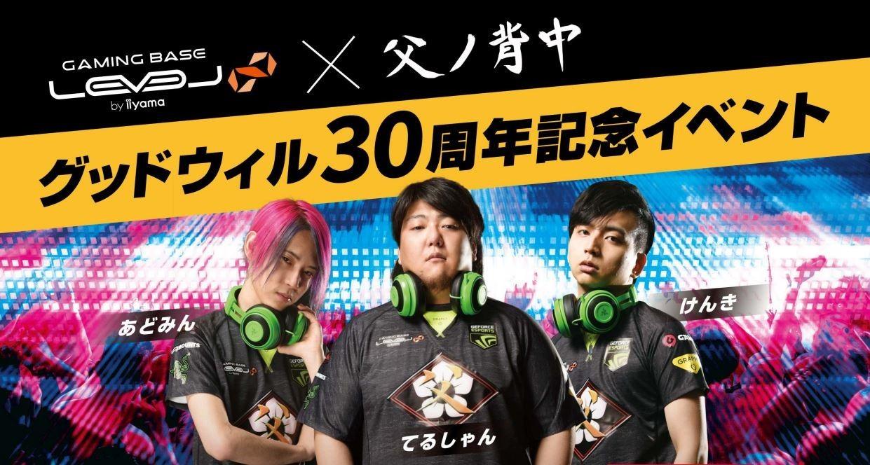 LEVEL∞ (レベル インフィニティ) × 父ノ背中 「グッドウィル30周年記念イベント」を名古屋で開催!