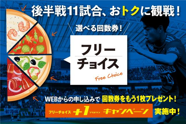 オトクな回数券「フリーチョイス」がアルビレックス新潟ホームゲーム後半戦も登場!