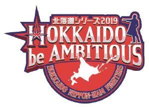 北海道日本ハムファイターズ あなただけの「AMBITIOUSうちわ」を7月21日(日)のご来場30,000名様にプレゼント!応援メッセージ募集中!