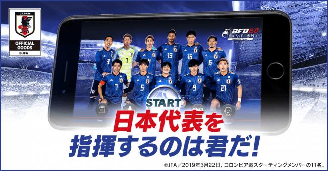 『BFBチャンピオンズ2.0~Football Club Manager~』日本代表選手ラインナップをリニューアル!19年度バージョンで47選手が最高レアリティで登場!!